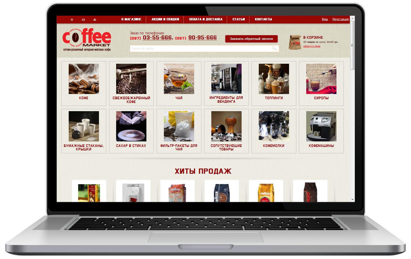 Просування сайту coffeemarket.dp.ua
